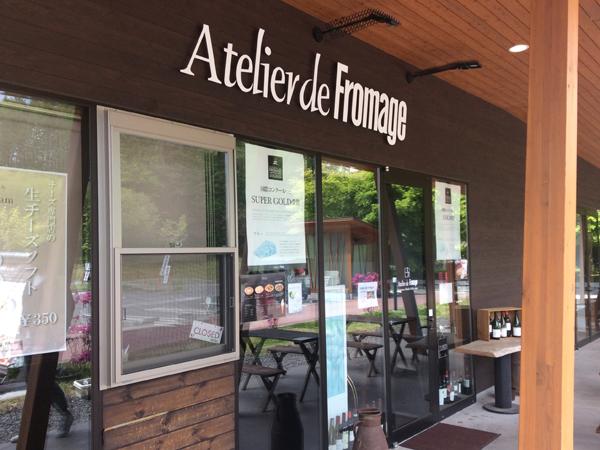 発地市庭のアトリエ・ド・フロマージュ