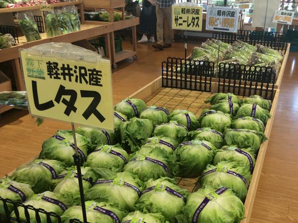 軽井沢霧下野菜・レタス