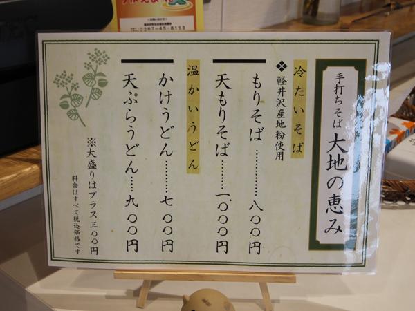 軽井沢発地そばのメニュー