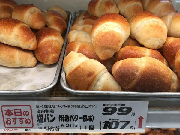 ツルヤの塩パン