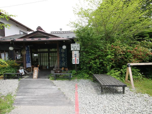 長野と群馬の県境、しげの屋