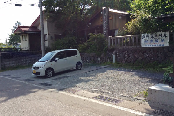 熊野皇大神社の駐車場