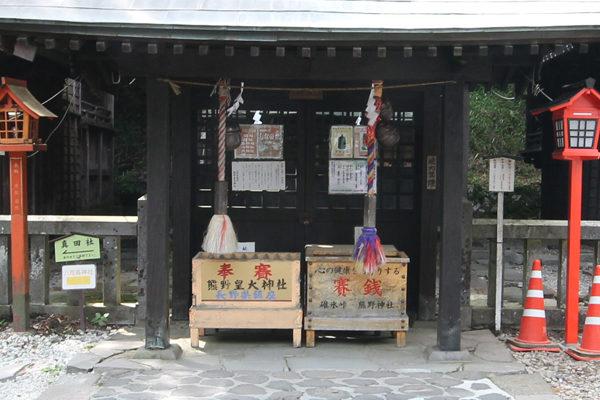 熊野皇大神社の賽銭箱