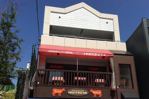 旧軽井沢 IZUTSUYA
