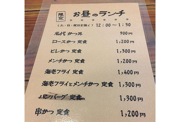 軽井沢とんかつ侘助ランチメニュー