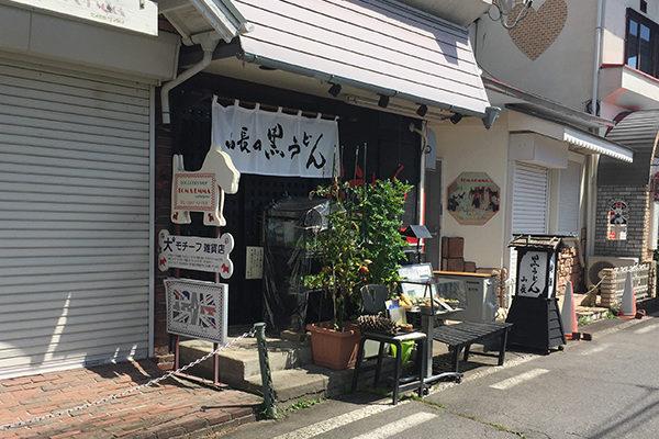 軽井沢・山長うどん