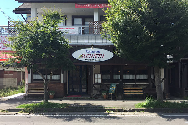 軽井沢ベンソン
