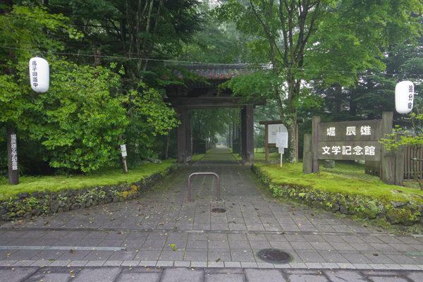 堀辰雄記念館