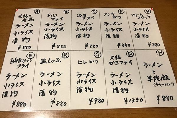 軽井沢・仔虎ラーメン メニュー