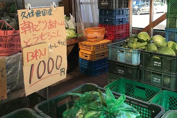 久保農園直売所北軽井沢店