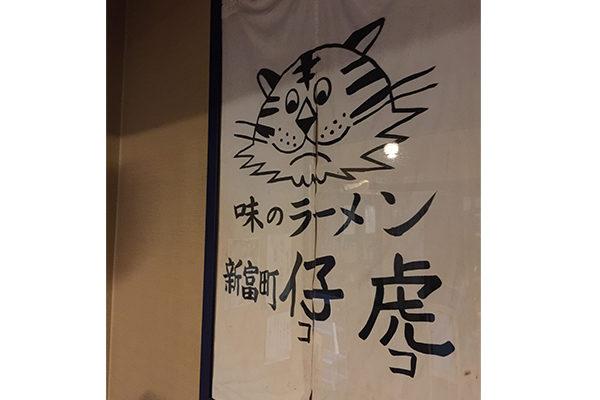 軽井沢・仔虎ラーメン新富町