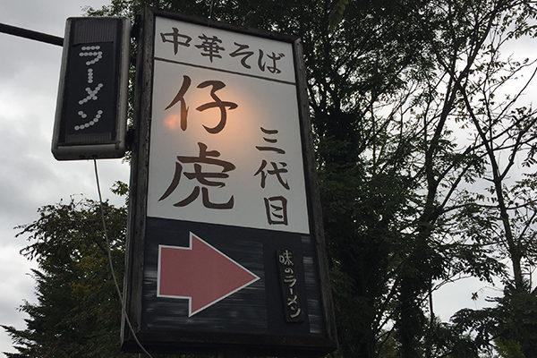 軽井沢・仔虎ラーメン
