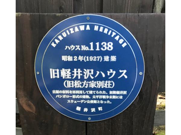 KARUIZAWA HERITAGE 認定