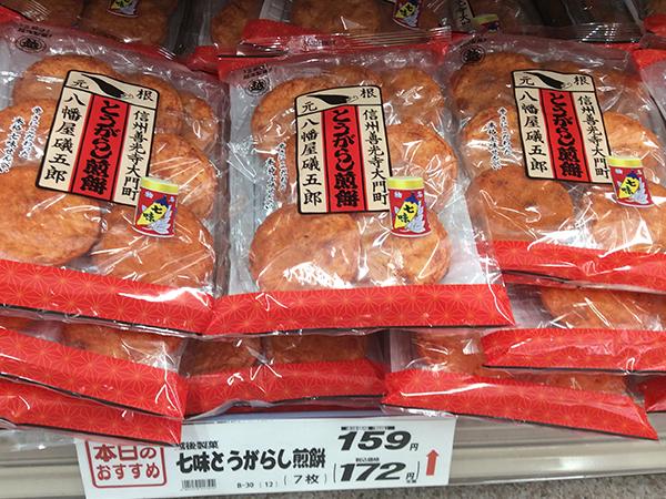 八幡屋礒五郎の煎餅