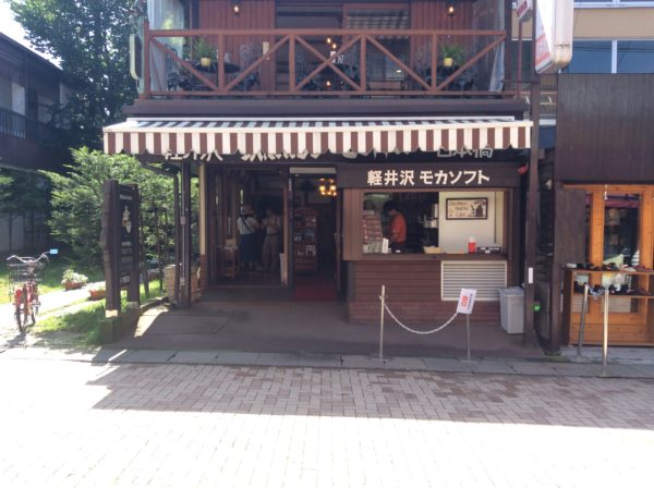軽井沢ミカドコーヒー
