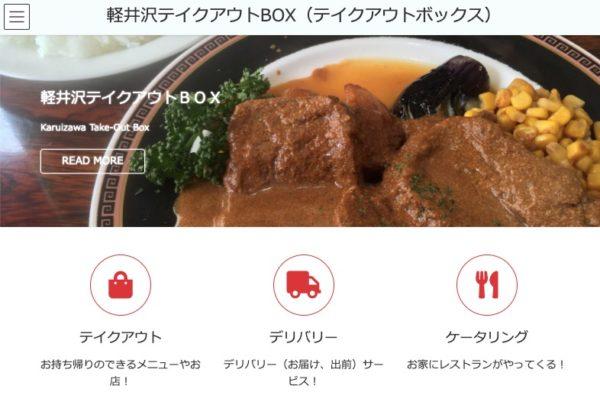 軽井沢テイクアウトBOX