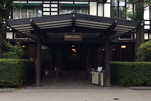 万平ホテル エントランス