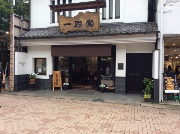 軽井沢彫・一彫堂