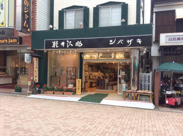 軽井沢彫・シバザキ
