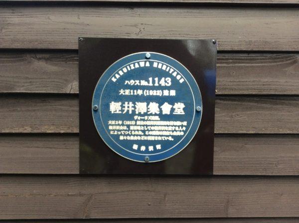 軽井沢集会堂