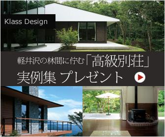別荘・建築実例